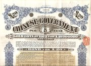 Chinese Gold Loan Bond 1912
